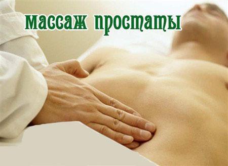 Минет массаж предстательной железы