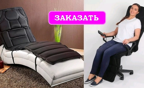 Заказать Массажный матрас RelaxMasage